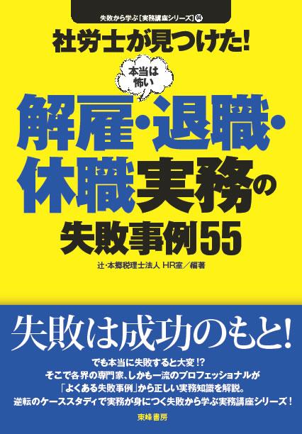 解雇・退職・休職実務の失敗事例55