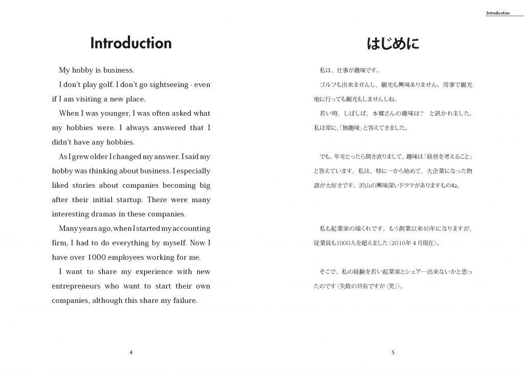 起業学入門_サンプルページ-2