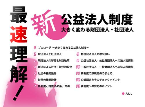 最速理解!新公益法人制度 ~大きく変わる財団法人・社団法人~ – 株式 ...