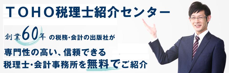 TOHO税理士紹介センター